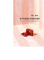 경기도공공도서관연구회지 2007 제5호