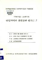 19세기말 20세기초 안성지역의 출판문화 연구 1 ; 한국학술진흥재단 기초학문육성과제 학술발표회