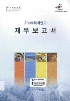 경기도 2009회계연도 재무보고서