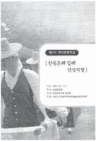 전통혼례 집례 양성과정 ; 제5기 역사문화학교