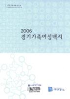 경기가족여성백서 2007년