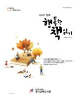 사서와 함께 행복한 책읽기 2018년 통권46호