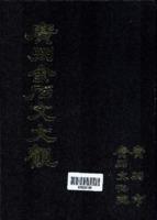 [광주금석문대관] 廣州金石文大觀