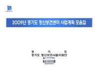 2009년 경기도 정신보건사업 계획서 모음집