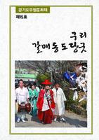 제15호 구리 갈매동 도당굿 ; 경기도무형문화재