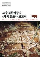 고양 북한행궁지 4차 발굴조사 보고서 ; 사적 제479호 북한산성 행궁지 4차 발굴조사 ; 상원암지 ; 학술조사보고 제178책
