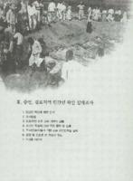 증언 김포지역 민간인 학살 실태조사
