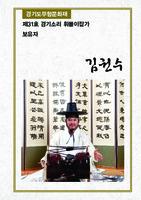 제31호 경기소리 휘몰이잡가 보유자 김권수 ; 경기도무형문화재