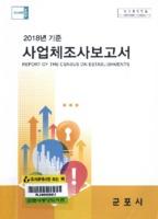 2018년 기준 사업체 조사 보고서