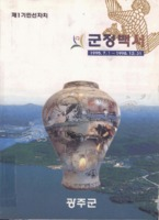 광주군 군정백서 1999년 ; 제1기 민선자치
