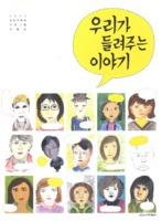우리가 들려주는 이야기 ; 2013 실천인문학프로그램 작품집