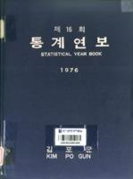 김포군 통계연보 1976년 제16회