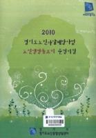 2010 경기도노인자살예방사업 노인생명돌보미 운영지침