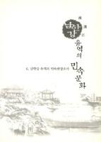 남한강 유역의 민속문학