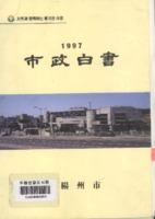 남양주시 시정백서 1997년 제1호