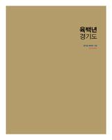 경기도 600년 기념 1414~2014 : 육백년 경기도
