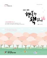 사서와 함께 행복한 책읽기 2019년 통권48호