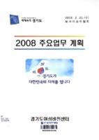 2008 주요업무 계획