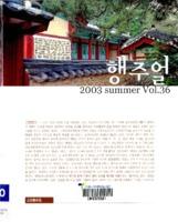 행주얼 2003년 여름호 제36호