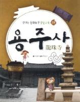 (신나는 문화유산 방문교육02) 용주사