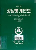 성남시 통계연보 1979년 제7회