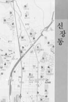 오산의 마을신앙 :  신장동