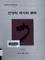 안양문화원 향토사료 제 1집 : 안양의 역사와 문화