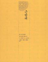 근현대의 파주