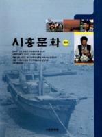 시흥문화 2001년 제3호