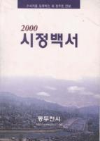 동두천시 시정백서 2000년