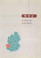 경기도의 민속예술 : 화성군
