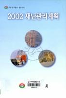 구리시 재난관리계획 2002년