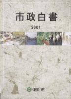 이천시 시정백서 2001년