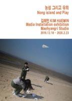 매향리스튜디오 현대미술전 ; 농섬 그리고 유희