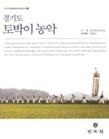 경기도 토박이 농악 ; 경기도무형문화유산학술조사 6