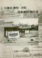 경기도 향교.서원 건축조사 보고서