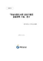 하남시립도서관 중장기발전 종합계획 수립 연구