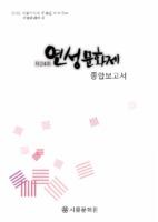 제24회 연성문화제 종합보고서 ; 2015 시흥역사와 문화를 이어가는 전통문화축제