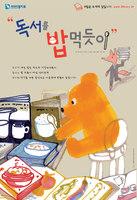 2011 독서의달 포스터 ;  독서를 밥 먹듯이
