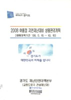 2008년 여름철 자연재난대비 상황관리 계획 ; 재해대책기간 2008. 05. 15 ~ 10. 15
