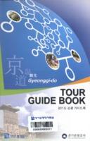 경기도 관광 가이드북