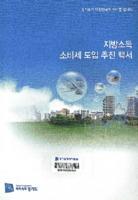 지방소득 소비세 도입 추진 백서