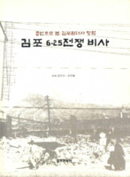 김포 6.25전쟁 비사 : 증언으로 본 김포현대사 명암