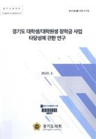 경기도 대학생/대학원생 장학금 사업 타당성에 관한 연구