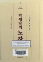 박세당의 노자: 어느 유학자의 노자읽기
