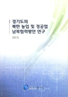 경기도의 북한 농업 및 경공업 남북협력방안 연구
