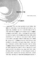 발전하는 수원 : 서언