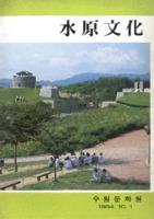 수원문화(水原文化) 1984년 창간호