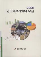 2000년 경기북부지역의 모습
