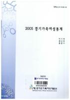 2005 경기가족여성통계 ; 정책보고서 2006-08